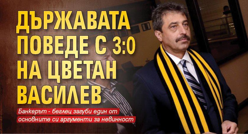 Държавата поведе с 3:0 на Цветан Василев