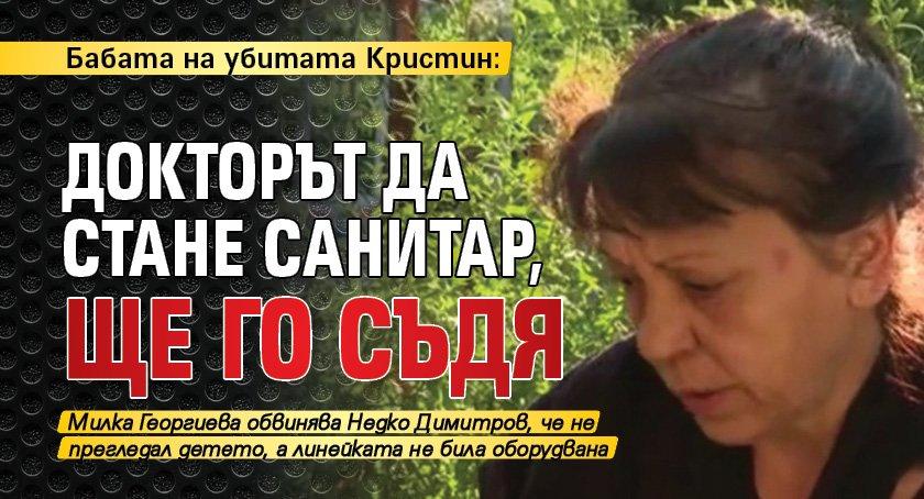 Бабата на убитата Кристин: Докторът да стане санитар, ще го съдя