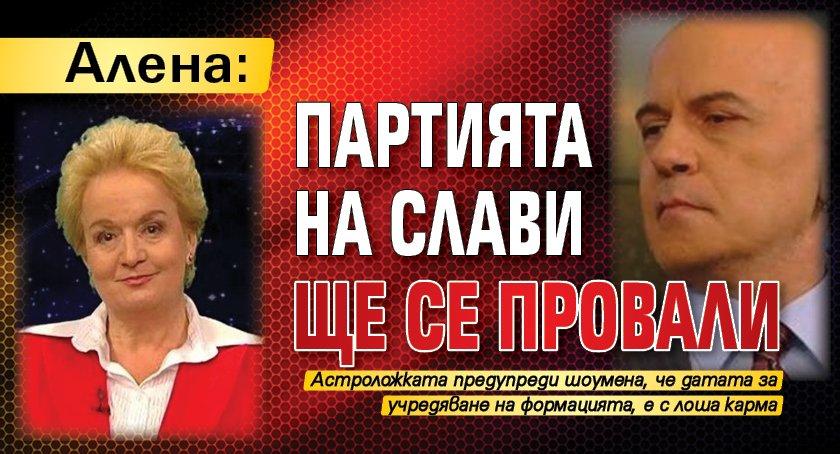 Алена: Партията на Слави ще се провали