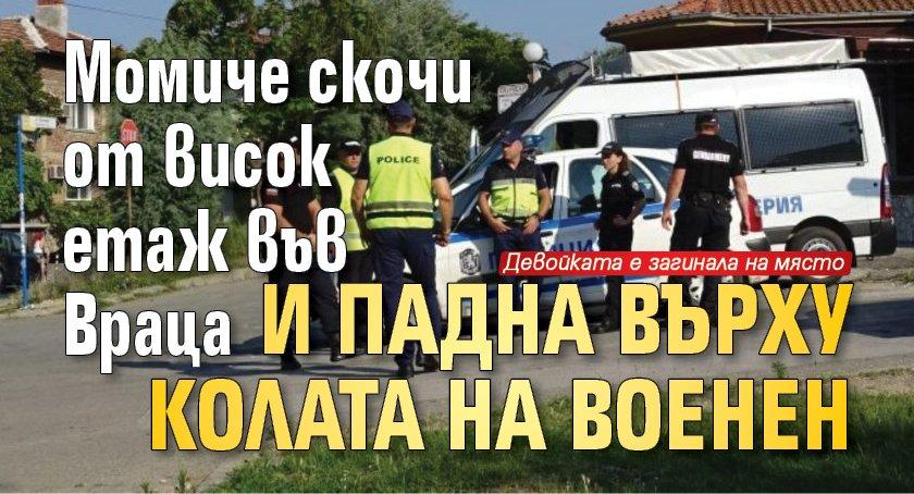 Момиче скочи от висок етаж във Враца и падна върху колата на военен