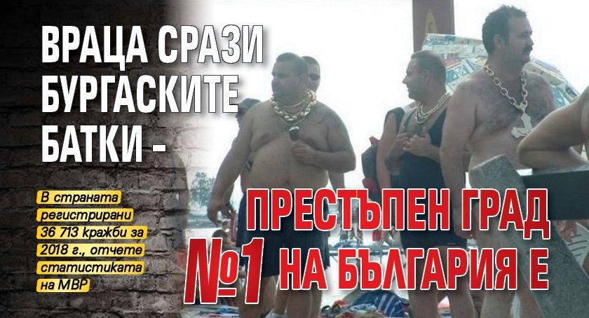 Враца срази бургаските батки – престъпен град №1 на България е