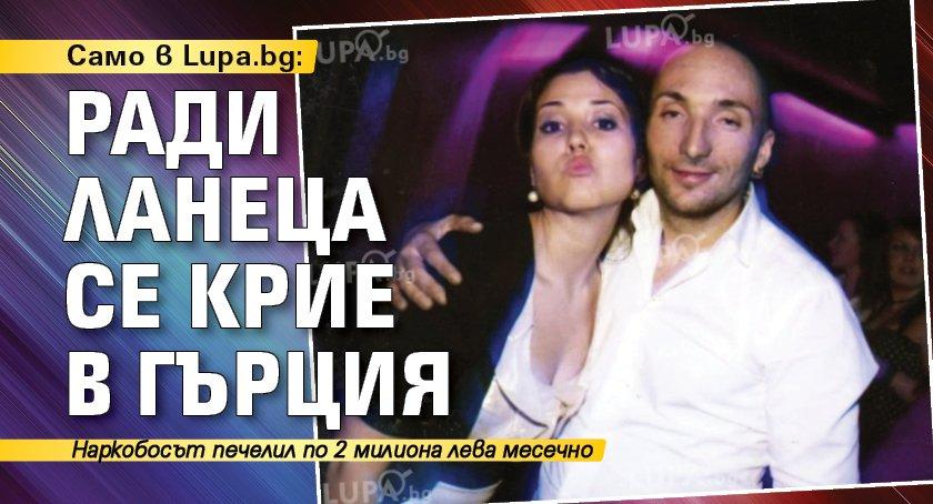 Само в Lupa.bg: Ради Ланеца се крие в Гърция
