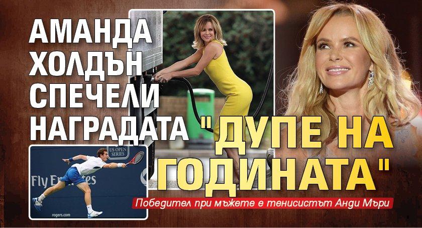 """Аманда Холдън спечели наградата """"Дупе на годината"""""""
