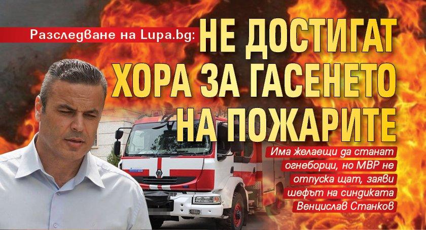 Разследване на Lupa.bg: Недостигат хора за гасенето на пожарите