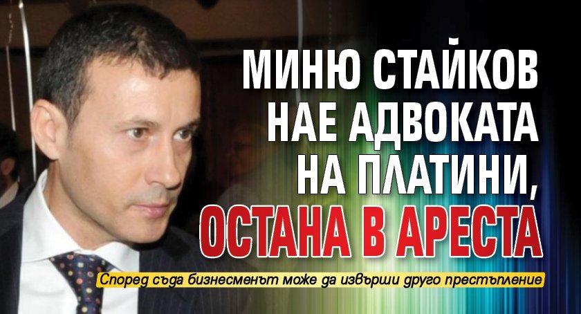 Миню Стайков нае адвоката на Платини, остана в ареста