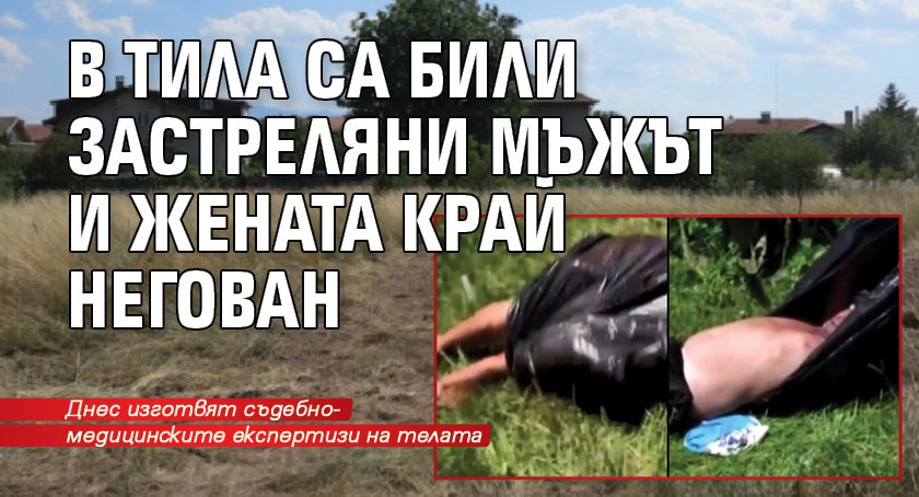 В тила са били застреляни мъжът и жената край Негован