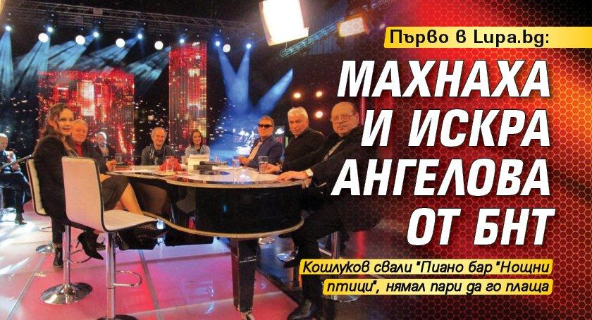 Първо в Lupa.bg: Махнаха и Искра Ангелова от БНТ