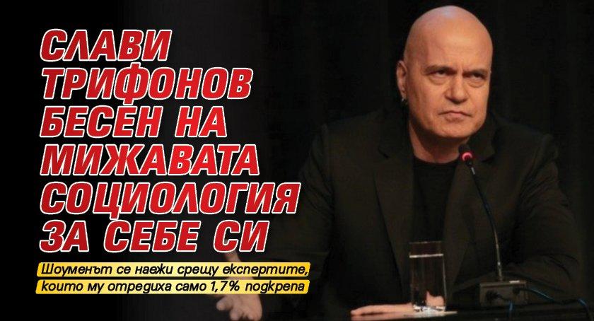 Слави Трифонов бесен на мижавата социология за себе си