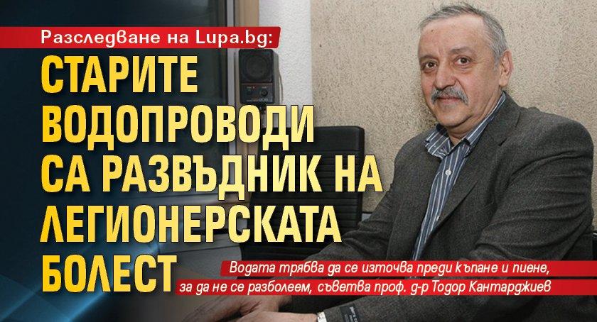 Разследване на Lupa.bg: Старите водопроводи са развъдник на легионерската болест