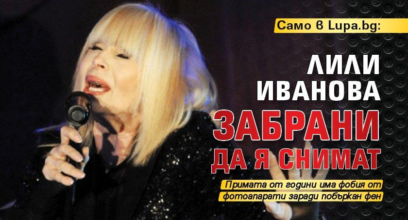 Само в Lupa.bg: Лили Иванова забрани да я снимат