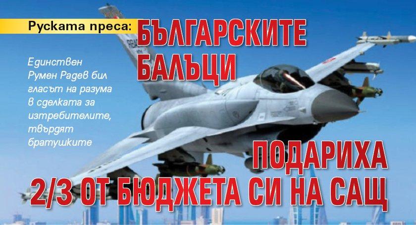 Руската преса: Българските балъци подариха 2/3 от бюджета си на САЩ