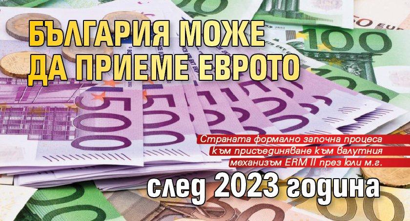 България може да приеме еврото след 2023 година