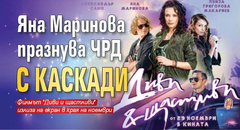 Яна Маринова празнува ЧРД с каскади