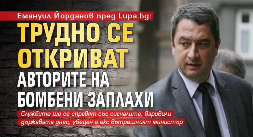 Емануил Йорданов пред Lupa.bg: Трудно се откриват авторите на бомбени заплахи
