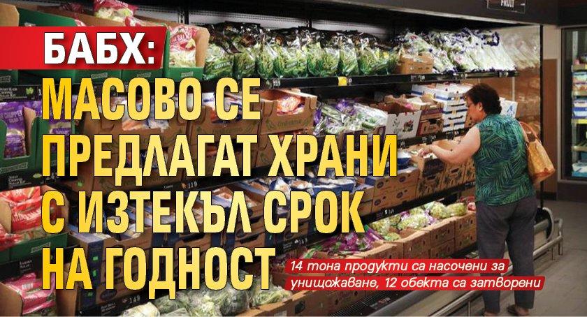 БАБХ: Масово се предлагат храни с изтекъл срок на годност