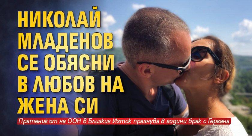 Николай Младенов се обясни в любов на жена си