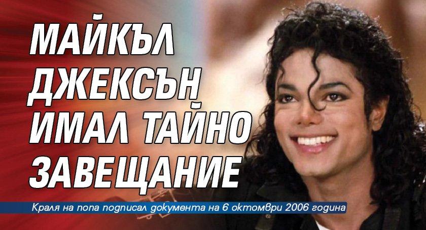 Майкъл Джексън имал тайно завещание