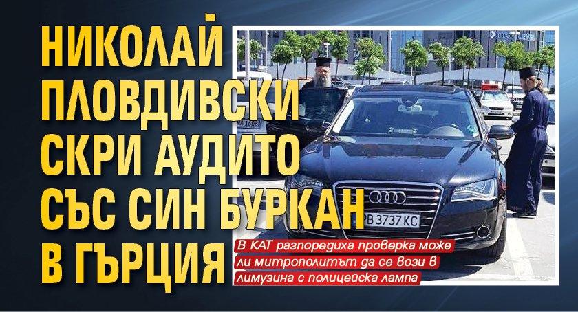 Николай Пловдивски скри аудито със син буркан в Гърция