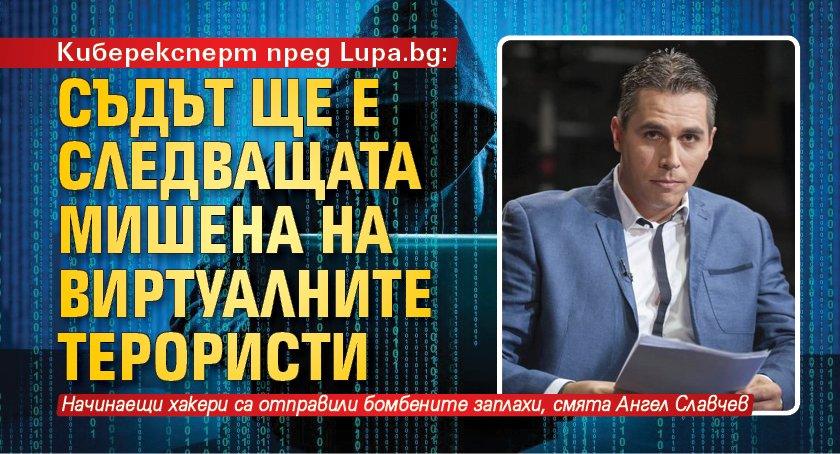 Киберексперт пред Lupa.bg: Съдът ще е следващата мишена на виртуалните терористи