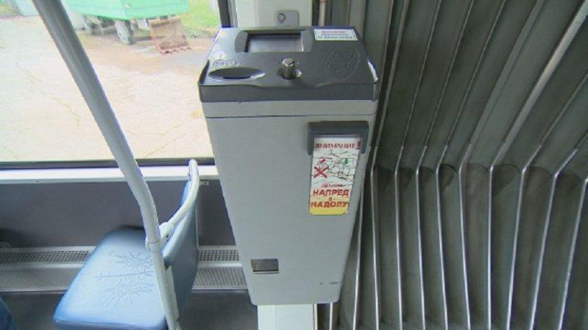 70 бона горница са ни излапали автоматите за билети