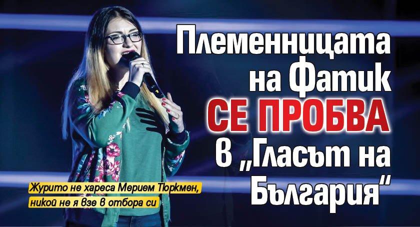 """Племенницата на Фатик се пробва в """"Гласът на България"""""""