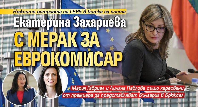 Екатерина Захариева с мерак за еврокомисар