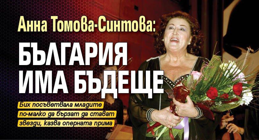 Анна Томова-Синтова: България има бъдеще
