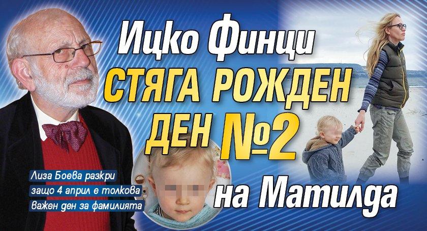 Ицко Финци стяга рожден ден №2 на Матилда