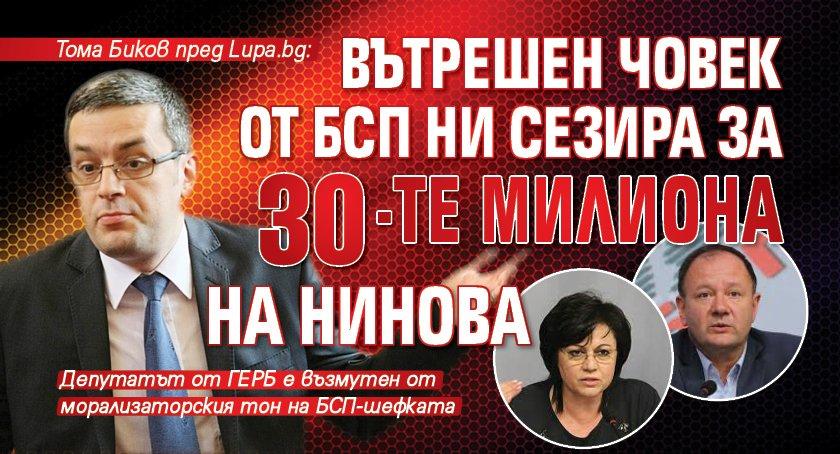Тома Биков пред Lupa.bg: Вътрешен човек от БСП ни сезира за 30-те милиона на Нинова