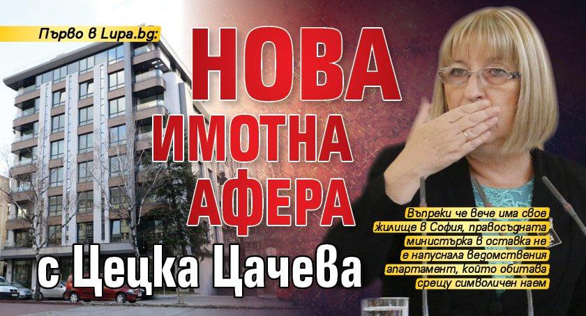 Първо в Lupa.bg: Нова имотна афера с Цецка Цачева