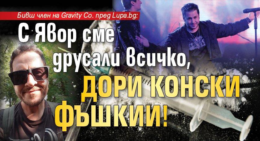 Бивш член на Gravity Co. пред Lupa.bg: С Явор сме друсали всичко, дори конски фъшкии!