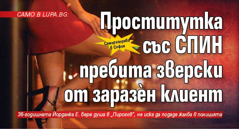 Само в Lupa.bg: Проститутка със СПИН пребита зверски от заразен клиент