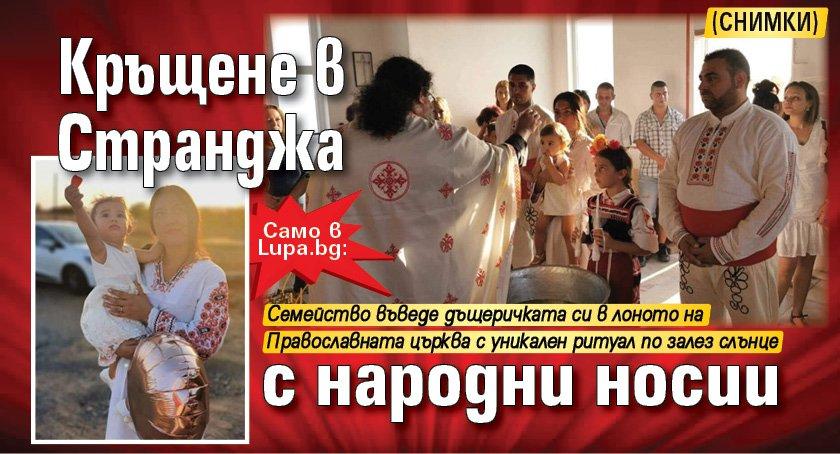 Само в Lupa.bg: Кръщене в Странджа с народни носии (СНИМКИ)