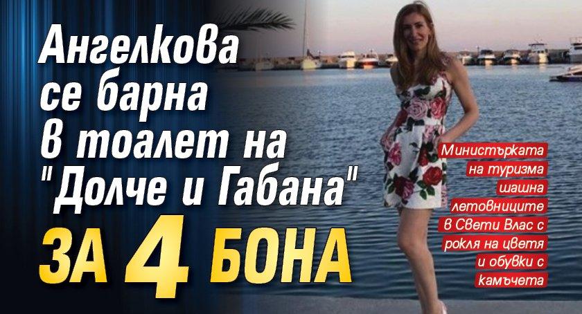 Ангелкова се барна в тоалет на 'Долче и Габана' за 4 бона