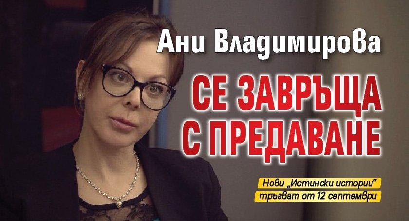 Ани Владимирова се завръща с предаване