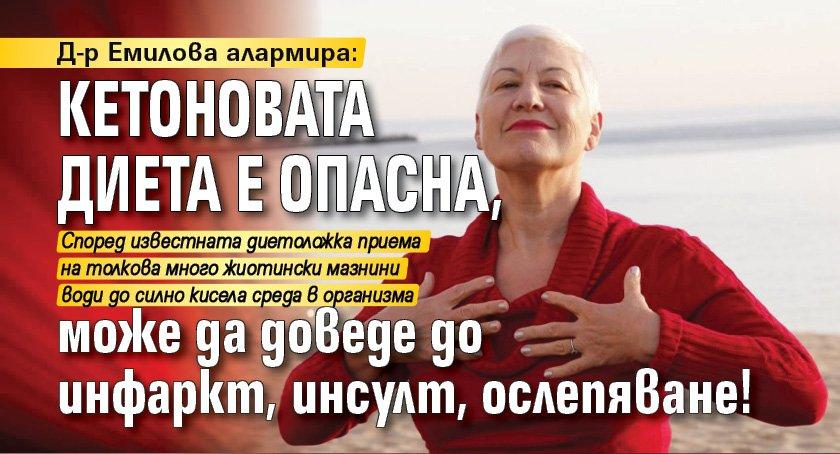 Д-р Емилова алармира: Кетоновата диета е опасна, може да доведе до инфаркт, инсулт, ослепяване!