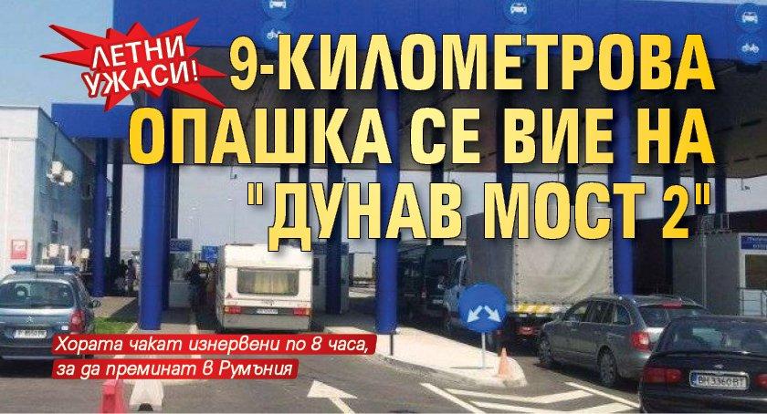 """Летни ужаси! 9-километрова опашка се вие на """"Дунав мост 2"""""""