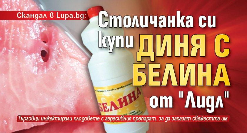 Скандал в Lupa.bg: Столичанка си купи диня с белина от 'Лидл'