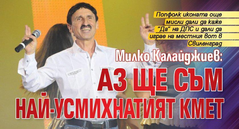 Милко Калайджиев: Аз ще съм най-усмихнатият кмет