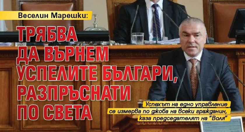 Веселин Марешки: Трябва да върнем успелите българи, разпръснати по света