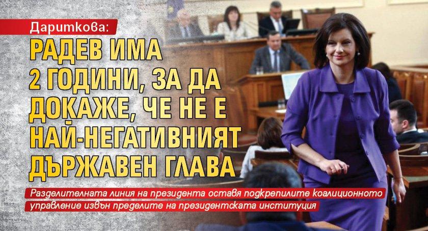 Дариткова: Радев има 2 години, за да докаже, че не е най-негативният държавен глава