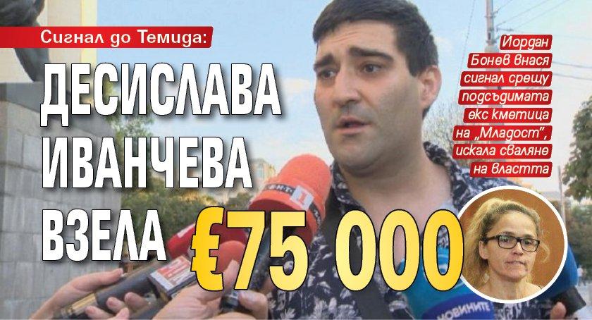 Сигнал до Темида: Десислава Иванчева взела €75 000