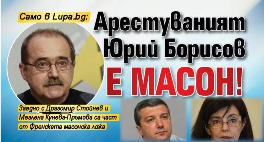 Само в Lupa.bg: Арестуваният Юрий Борисов е масон!
