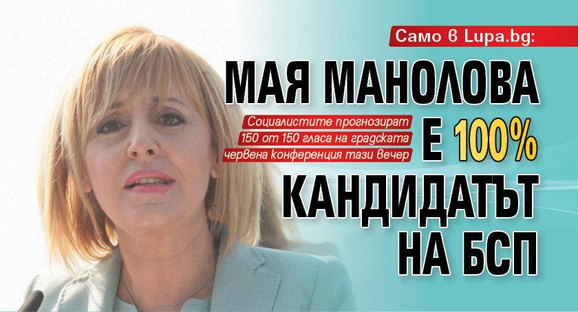 Само в Lupa.bg: Мая Манолова е 100% кандидатът на БСП