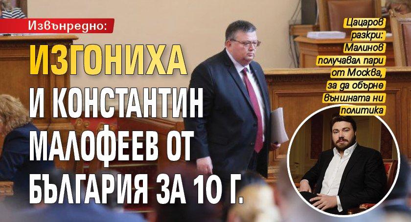 Извънредно: Изгониха и Константин Малофеев от България за 10 г.