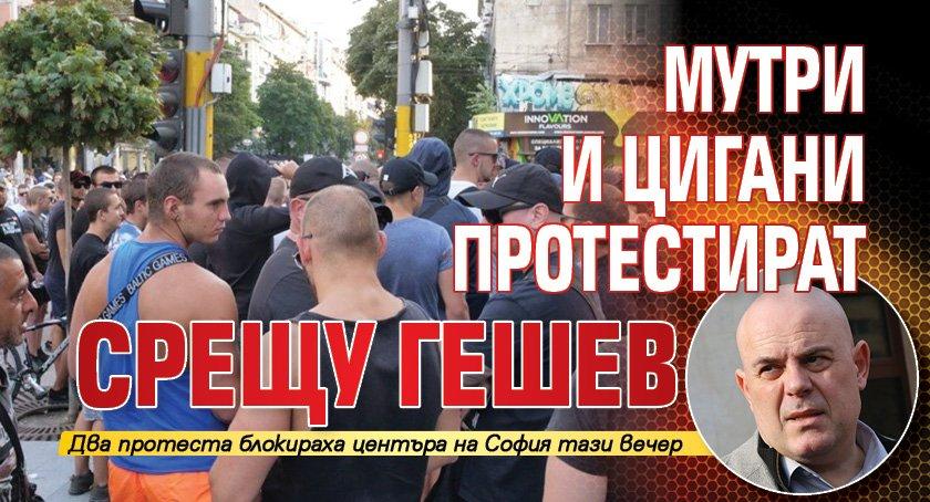 Мутри и цигани протестират срещу Гешев