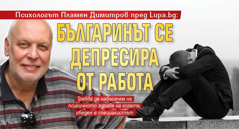 Психологът Пламен Димитров пред Lupa.bg: Българинът се депресира от работа