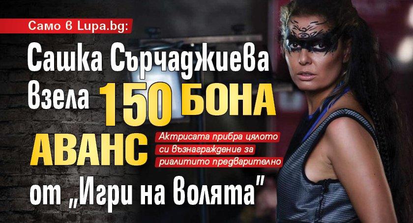 """Само в Lupa.bg: Сашка Сърчаджиева взела 150 бона аванс от """"Игри на волята"""""""