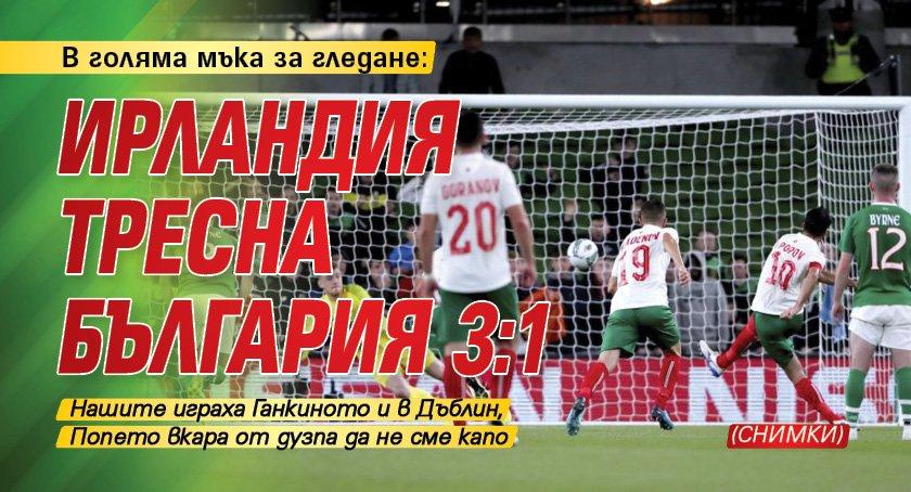 В голяма мъка за гледане: Ирландия тресна България 3:1 (снимки)