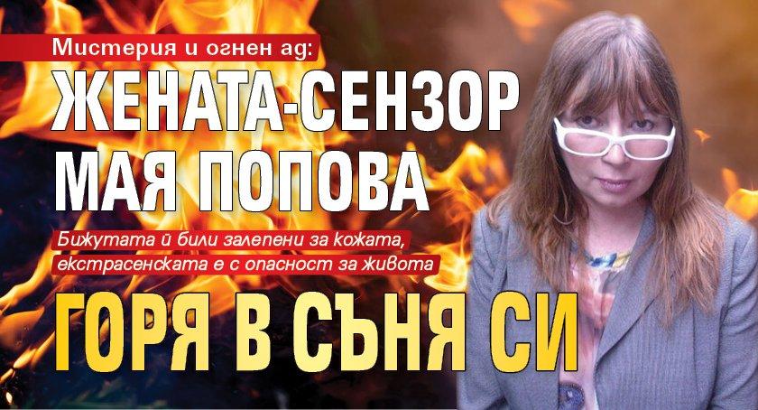 Мистерия и огнен ад: Жената-сензор Мая Попова горя в съня си